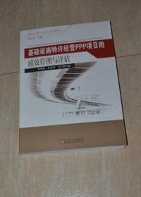 基础设施PPP项目管理论丛:基础设施特许经营PPP项目的绩效管理与评估.
