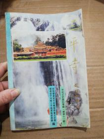 三平寺 平和文史资料专辑(总第十二辑)