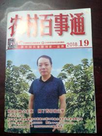 农村百事通2018年19期