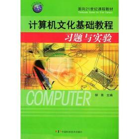 计算机文化基础教程习题与实验——面向21世纪课程教材