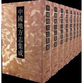 中国地方志集成·福建府县志辑 (16开精装 全40册 原箱装)