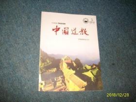 中国道教2012年第5期