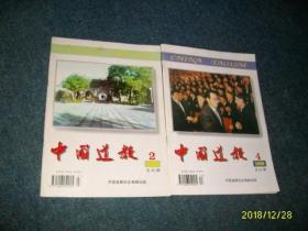 中国道教 1998年2.4期 2合售