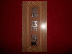 永银 钱币 收藏(蒙古:10图格里克)