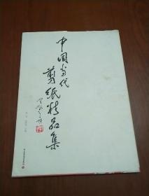 中国当代剪纸精品集。