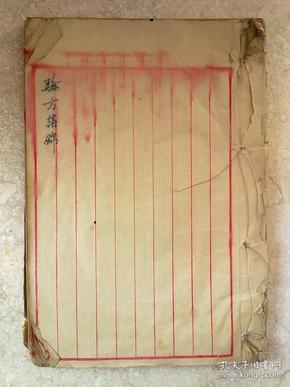 中醫手抄本                                                                    藥方                                                                 驗方                                     G15