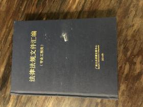 法律法规文件汇编(专业工程类)