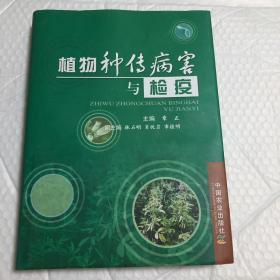 植物种传病害与检疫