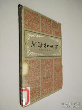 阅读和欣赏 外国文学部分 三