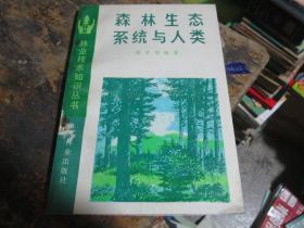 林业技术知识丛书:森林生态系统与人类(1版1印6700册)