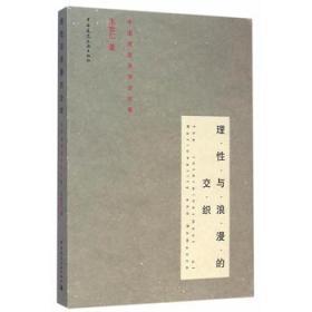 理性与浪漫的交织:中国建筑美学论文集 正版 王世仁  9787112167906