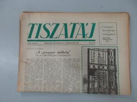 外文报纸 TISZATÁJ 1958年2月 4开12版