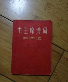 毛主席诗词歌曲选