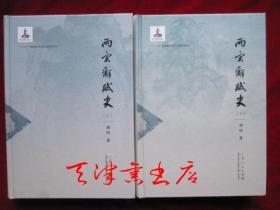 两宋辞赋史(全二册 上下 精装本 2012年1版1印)