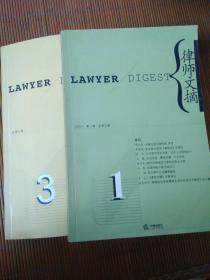 律师文摘第一辑、第三辑