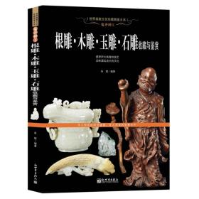 9787510458705-ha-鬼斧神工:根雕·木雕·玉雕·石雕收藏与鉴赏