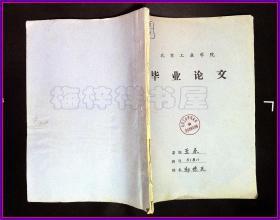 北京工业学院毕业论文 邹德民