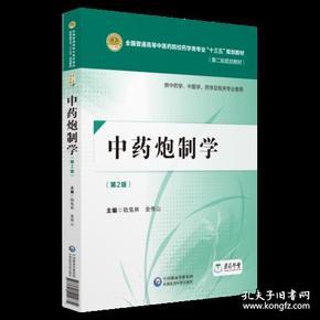 中药炮制学(第二版)(本科教材)