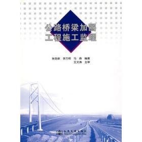 公路桥梁加固工程施工监理 正版 张劲泉  9787114072048
