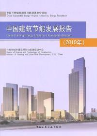 中国建筑节能发展报告(2010年) 正版 住房和城乡建设部科技发展促进中心  9787112129782