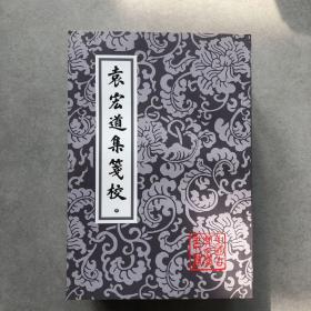 袁宏道集笺校(三册合售)