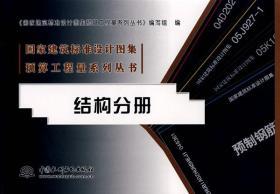 国家建筑标准设计图集预算工程量系列丛书:结构分册 正版 《国家建筑标准设计图集预算工程量系列丛书》编写组  9787508430669