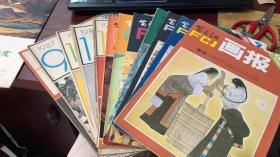 富春江画报:1981年4.6.7期,1982年2.3.4期,1984年第6期,1987年第9.10.11.12期,1988年第2期(共计12本合售)