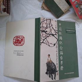 中国铁路纪念站台票册:2009(巳丑)年生肖系列之十二  16开