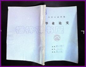 北京工业学院毕业论文 黄大海 微波辐射计及毫米波目标辐射特性的研究