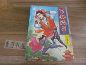 百劫孤星【1---4册】