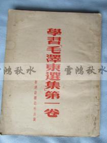 学习毛泽东选集第一卷——1951年初版——1952年再版