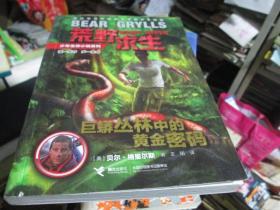 少年生存小说系列:荒野求生----巨蟒丛林中的黄金密码