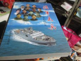 陆军水兵----我们的回忆