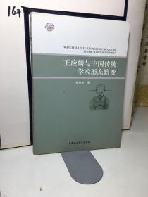 王应麟与中国传统学术形态嬗变