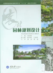 """高等职业教育园林类专业""""十二五""""规划系列教材:园林规划设计(第2版) 正版   9787562437116"""