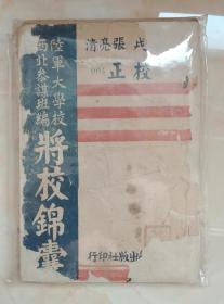 中华民国三十年--内配地图和精美插图多幅---《将校锦囊》---第二册----虒人荣誉珍藏