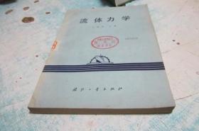 流体力学  【馆藏书,内页泛黄,右上角有损,最后几页少了一点】