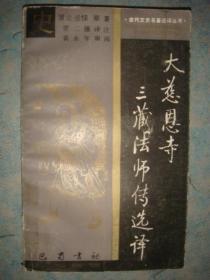 《大慈恩寺三藏法师传选译》慧立 彦悰译注 巴蜀书社 1988年1版1印 私藏 书品如图