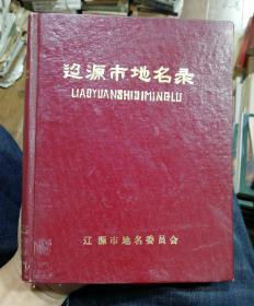 吉林省地名录.四.辽源市地名录.(1版1印2500册)(.硬精装.25开.)