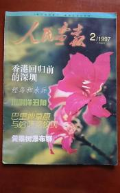 人民画报1997.2