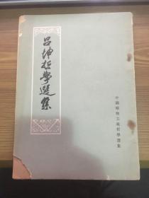 吕坤哲学选集