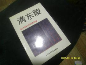 清东陵 作者 :  唐山市政协文史资料委员会 出版社 :  社会科学文献出版社