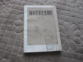 稀有作家庄重别传(讽刺小说)