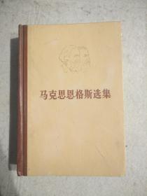 马克思恩格斯  选集   第二卷