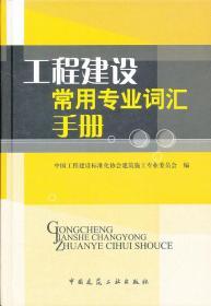 工程建设常用专业词汇手册(附光盘) 正版 吴松勤//杨南方  9787112079131