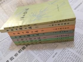 中华活页文选(合订本) 1.2.3.4.5.6.9 七册合售全部一版一印