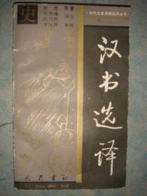 《汉书选译》张世骏 任巧译注 巴蜀书社 1988年1版1印  私藏 书品如图