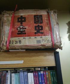 中国全史精装全20卷