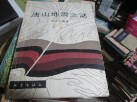 唐山地震之谜