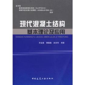 现代混凝土结构基本理论及应用 正版 贡金鑫  9787112110414